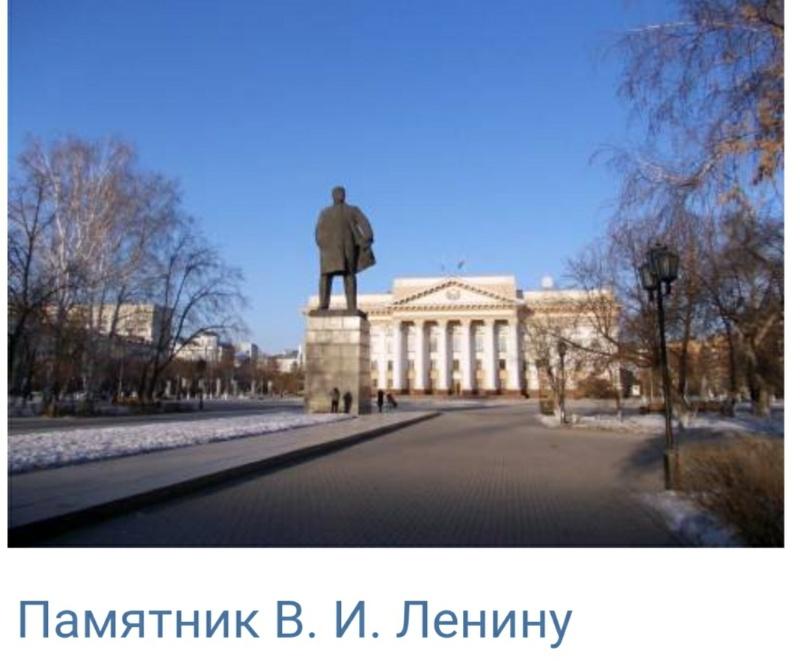 Памятник Владимиру Ильичу Ленину,Памятник, скульптура,Тюмень