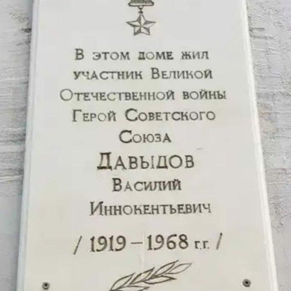 Памятная доска В. И. Давыдову,Памятник, скульптура,Тюмень