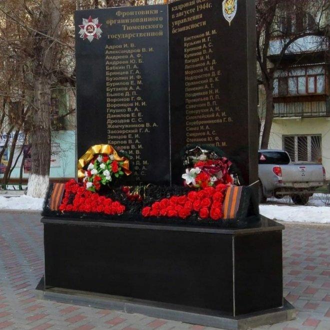 Памятник фронтовикам Тюменского управления государственной безопасности,Памятник, скульптура,Тюмень