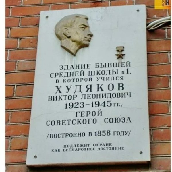 Памятная доска В. Л. Худякову,Памятник, скульптура,Тюмень