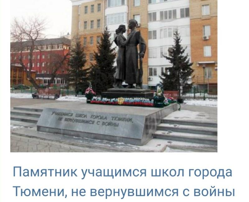 Памятник учащимся школ города Тюмени, не вернувшимся с войны,Памятник, скульптура,Тюмень