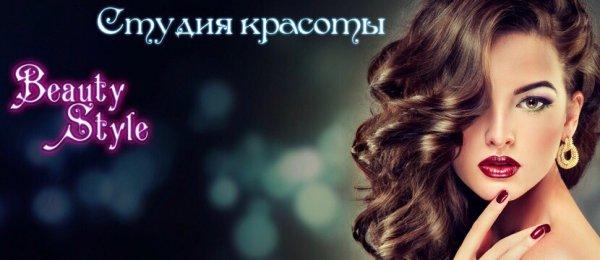 Beauty Style, Салон красоты, Мирный