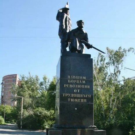 Борцам революции,Памятник, скульптура,Тюмень