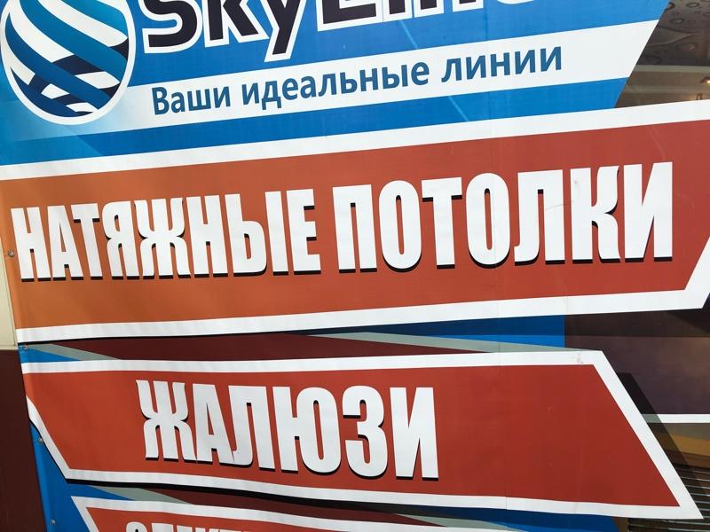 SkyLine,Натяжные потолки,Юрга