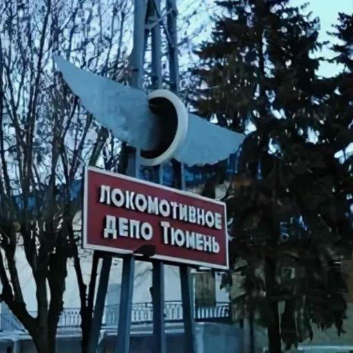 Стела Локомотивное депо Тюмень,Памятник, скульптура,Тюмень
