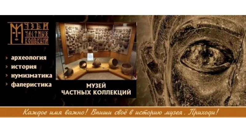 Музей частных коллекций,Музей, Антикварный магазин, Магазин подарков и сувениров,Тюмень