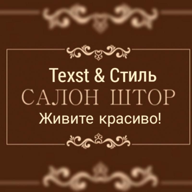 Салон штор Texst & Стиль Салон штор
