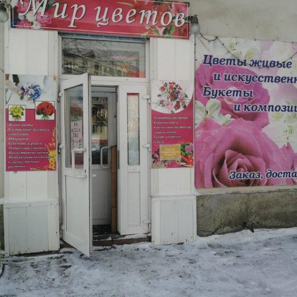 Мир цветов,Продажа цветов, оформление букетов,Юрга