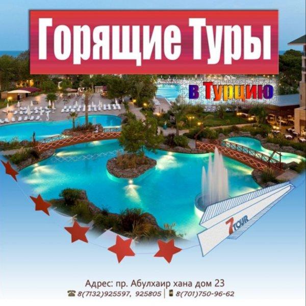 7tour, туристическая компания,Туристические агентства, Железнодорожные билеты, Авиабилеты,,Актобе