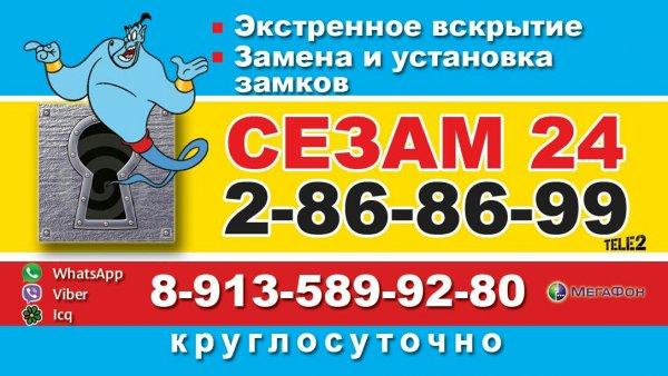 Сезам24,Установка, ремонт и вскрытие замков, Двери, Замки и запорные устройства,Красноярск