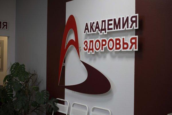 Company image - Академия здоровья