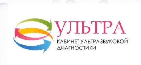 МК УЗИ диагностика Ультра, Диагностический центр, Медцентр, клиника, Екатеринбург