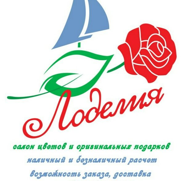 Лоделия, Магазин цветов, Лодейное Поле