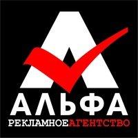 Рекламное агентство АЛЬФА,Рекламное агентство,Нальчик
