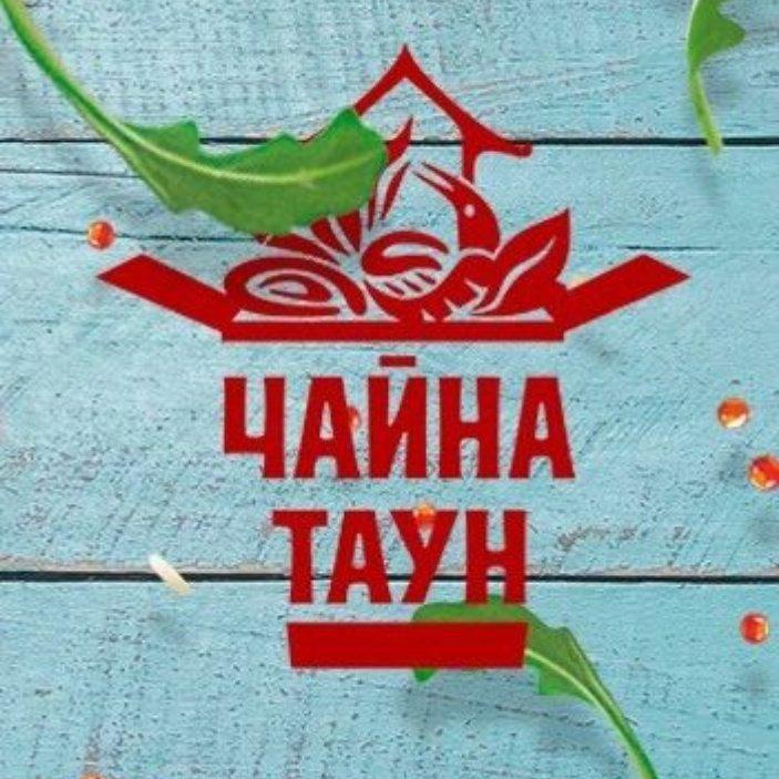 Чайна Таун,Доставка еды ,Тобольск