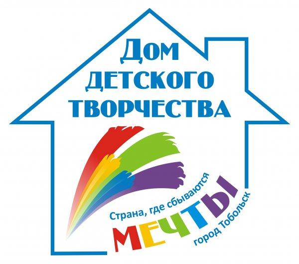 Дом детского творчества, г. Тобольск,  Тобольск