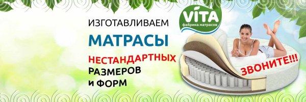 "логотип компании ""VITA"", фабрика матрасов"