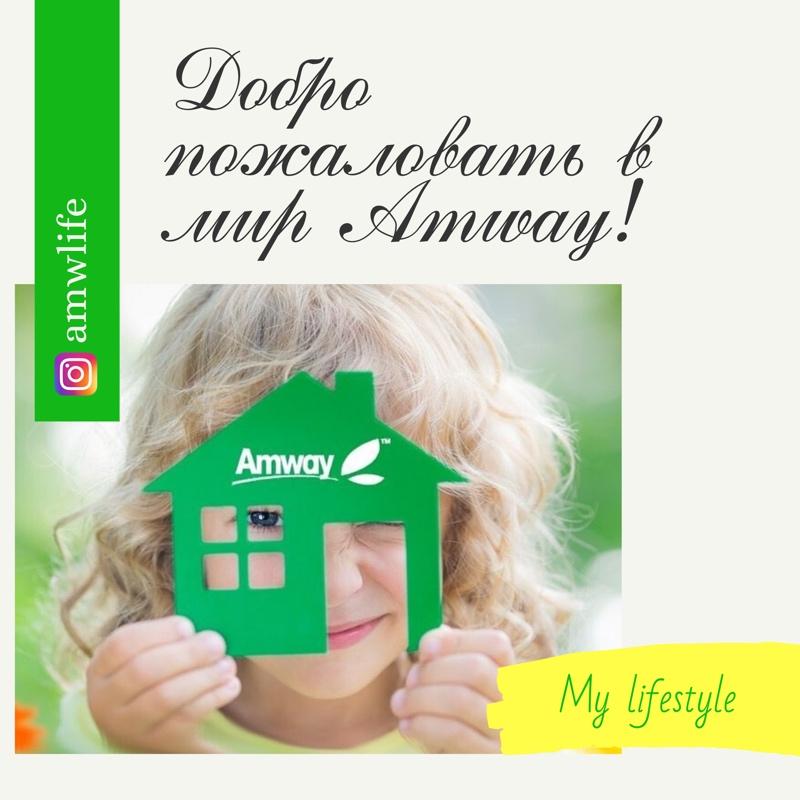 Amway,Интернет-магазин,Нальчик