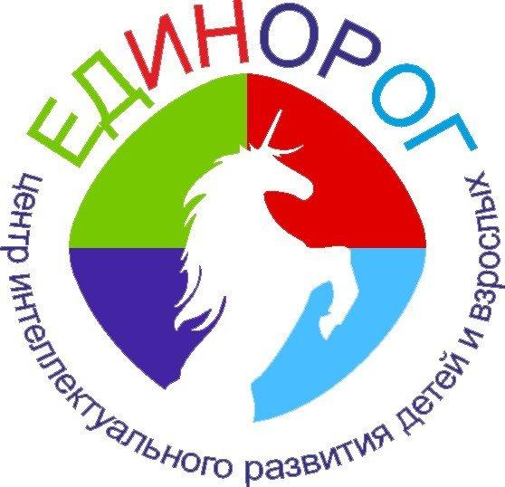 Единорог, центр интеллектуального развития детей и взрослых, Ханты-Мансийск