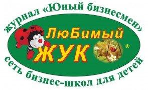 Любимый жук, международная школа бизнеса для детей, Ханты-Мансийск