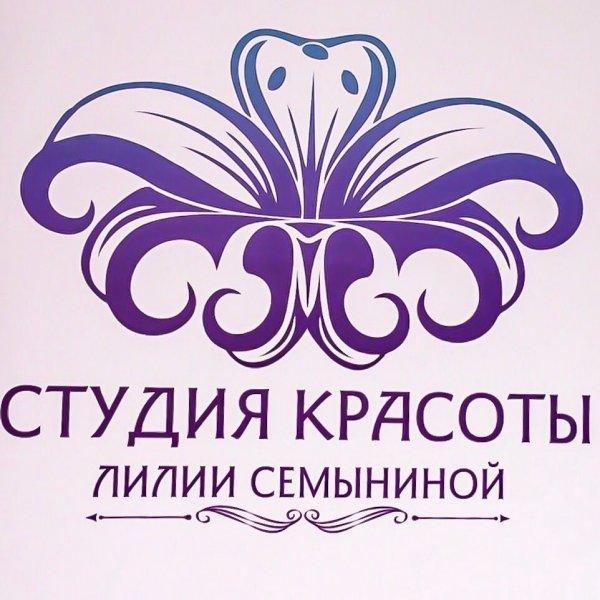 Студия красоты Лилии Семыниной, ,  Тобольск
