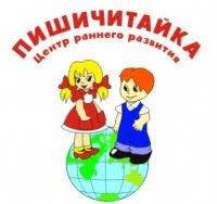 Пишичитайка, центр раннего развития, Ханты-Мансийск
