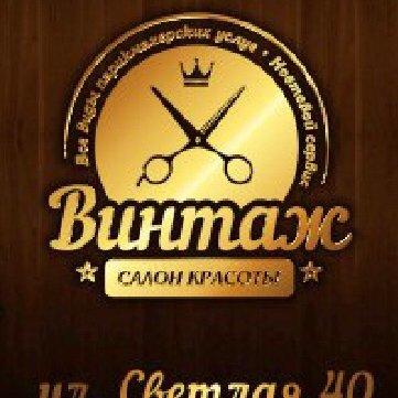 Винтаж, салон красоты, Ханты-Мансийск