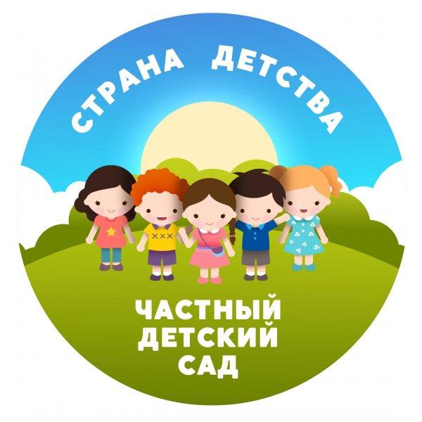Маленькая страна детства, частный детский сад,  Тобольск