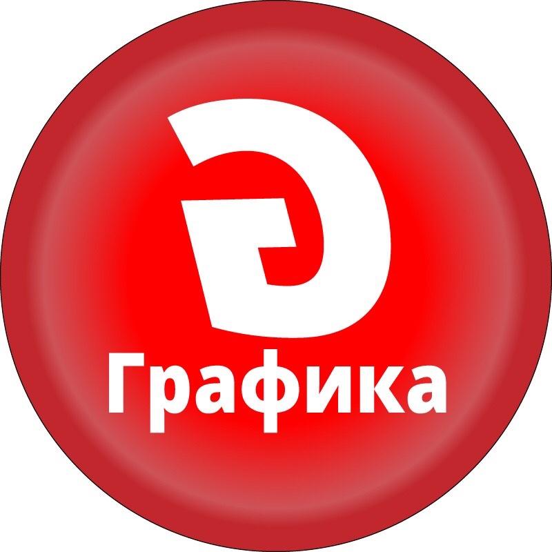 логотип компании Рекламное агенство полного цикла Графика