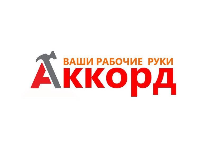 Аккорд,  служба заказа грузчиков,Услуги грузчиков ,Красноярск