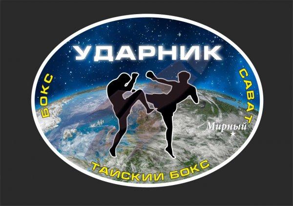 БК ,,Ударник'', Кикбоксинг, тайский бокс, Мирный