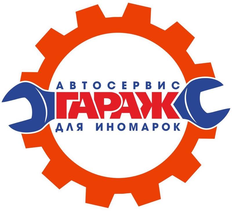 Гараж, Автосервис, автотехцентр, Магазин автозапчастей и автотоваров, Ремонт мототехники,  Курганинск
