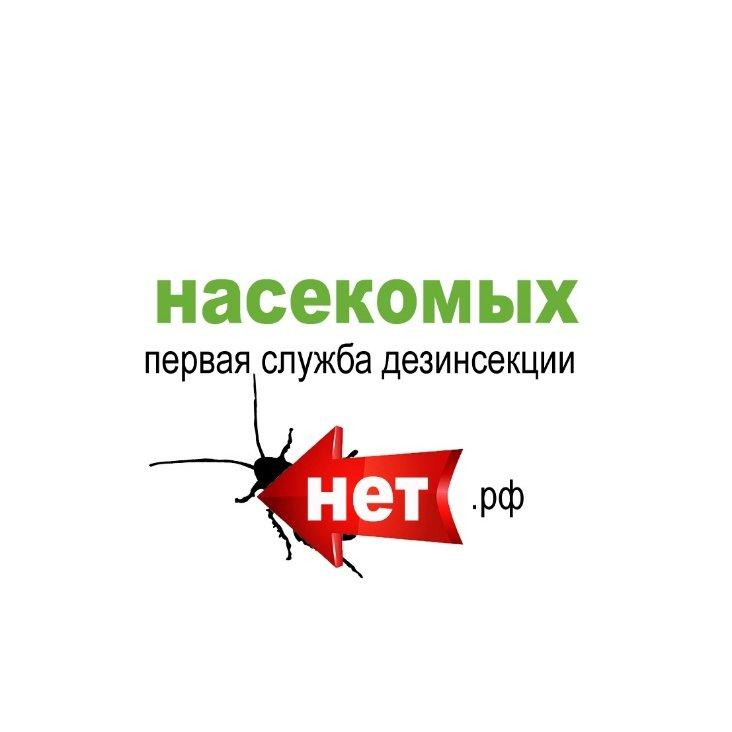 Насекомых нет. Служба дезинсекции,Дезинсекция, уничтожение насекомых,Красноярск