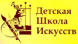 Детская школа искусств № 9,Школа искусств,Красноярск