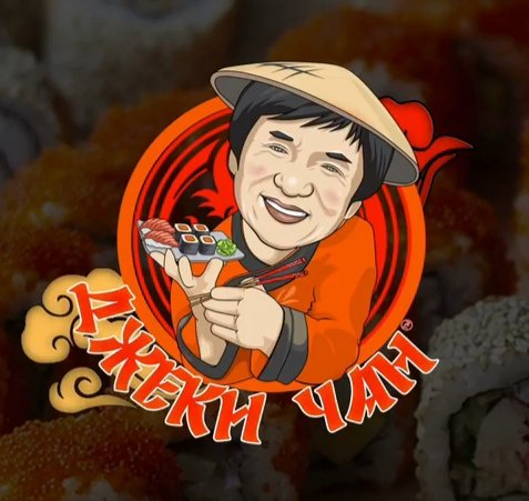 Джеки Чан суши-роллы пицца, ,  Актобе