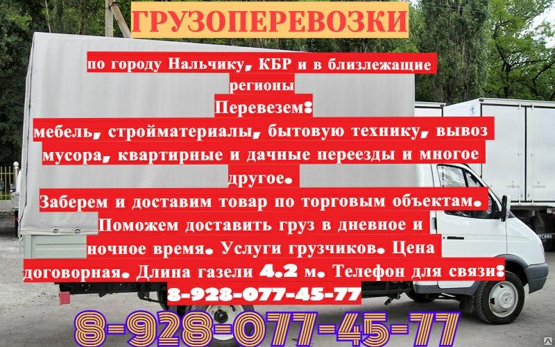 БалУ-ПеревозкИ Nakliyeci,Грузоперевозки,Нальчик