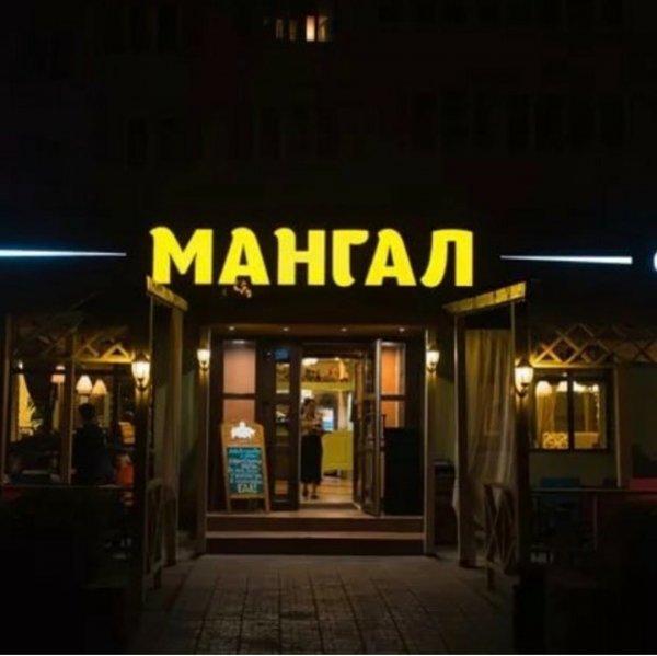 МАНГАЛ,Кафе,Тобольск
