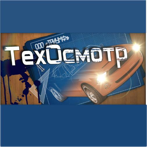 ООО ТРИУМФ,ТЕХОСМОТР,Октябрьский