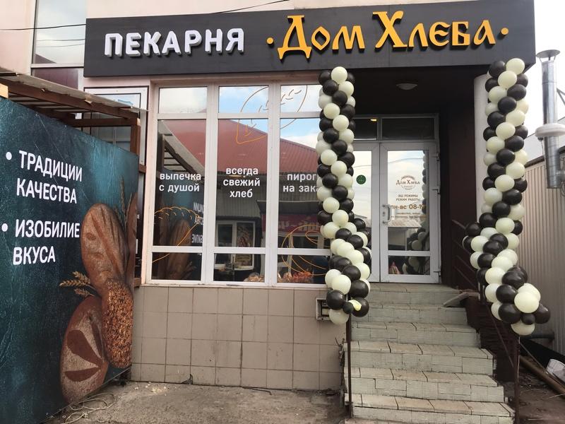 Дом хлеба, Пекарня,  Октябрьский