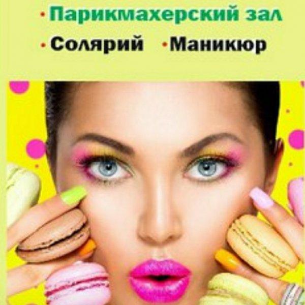 ЕЛЕНА МАРКС, Студия красоты,  Тобольск
