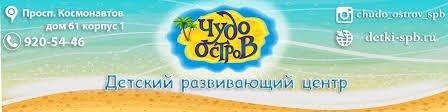 Чудо-остров, детский центр, Астрахань