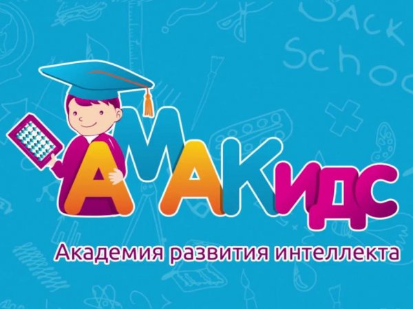 Амакидс, академия ментальной арифметики, Астрахань