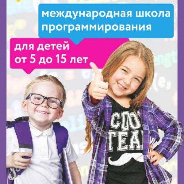 Алгоритмика, школа программирования для детей, Астрахань