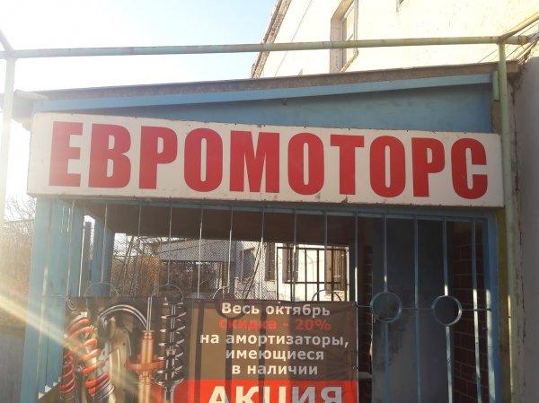 Евромоторс,Магазин автозапчастей,Байконур