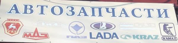 Магазин Автозапчасти,Автозачасти,Байконур