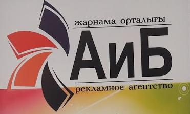 Рекламное агентство АиБ,Реклама,Байконур