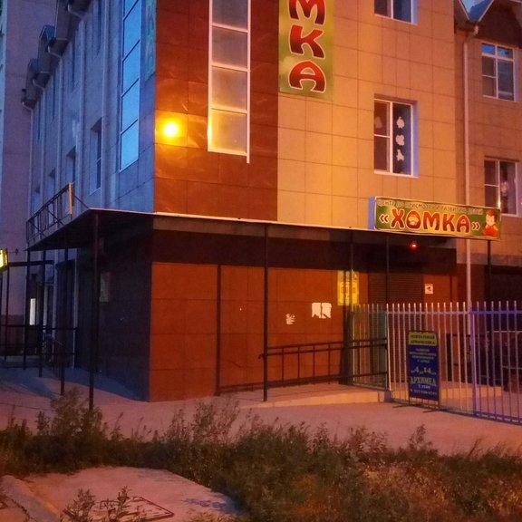 Хомка, детский центр, Астрахань