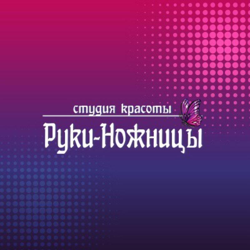 Студия красоты РУКИ-НОЖНИЦЫ, Парикмахерские услуги,  Тобольск