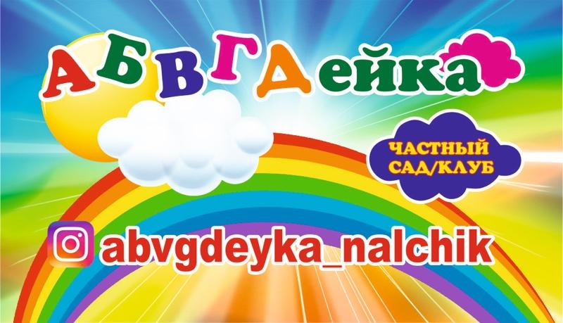 АБВГДейка,Частный детский сад,Нальчик