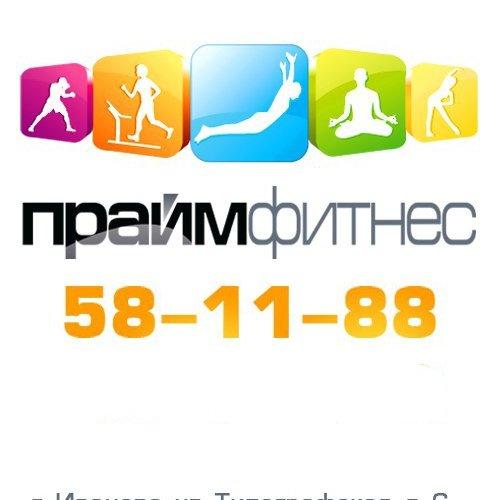 Company image - Прайм Фитнес
